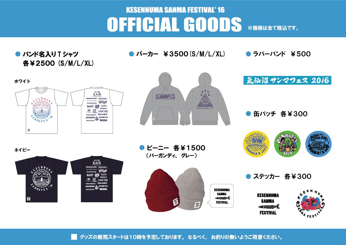 goods_2016